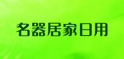 名器居家日用一次性筷