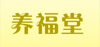 养福堂鲍鱼
