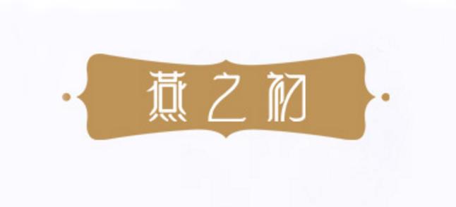 燕之初是什么牌子_燕之初品牌怎么样?