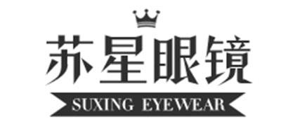 SUXING EYEWEAR是什么牌子_苏星眼镜品牌怎么样?
