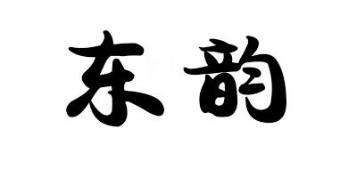东韵是什么牌子_东韵品牌怎么样?