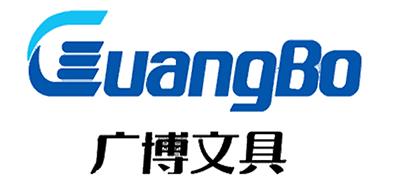 广博/GuangBo