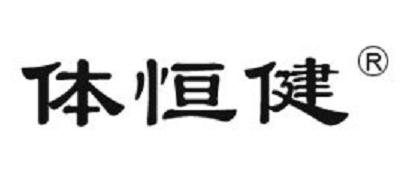 体恒健是什么牌子_体恒健品牌怎么样?
