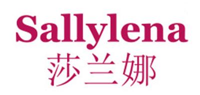 SALLYLENA是什么牌子_莎兰娜品牌怎么样?