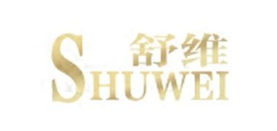SHUWEI是什么牌子_舒维品牌怎么样?