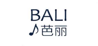 BALI是什么牌子_芭丽品牌怎么样?