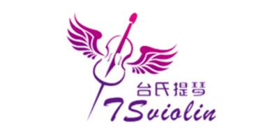 小提琴十大品牌排名NO.8