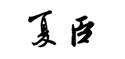 xiachen是什么牌子_夏臣品牌怎么样?