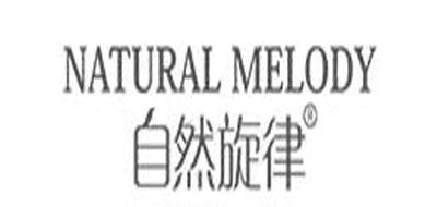 自然旋律是什么牌子_自然旋律品牌怎么样?