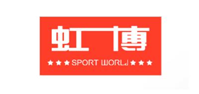 虹博体育是什么牌子_虹博体育品牌怎么样?