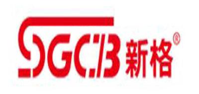 sgcb是什么牌子_新格品牌怎么样?