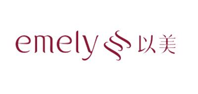Emely是什么牌子_以美品牌怎么样?