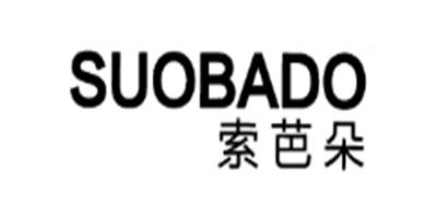 SUOBADO是什么牌子_索芭朵品牌怎么样?