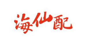 海仙配是什么牌子_海仙配品牌怎么样?