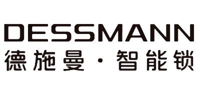 Dessmann是什么牌子_德施曼品牌怎么样?