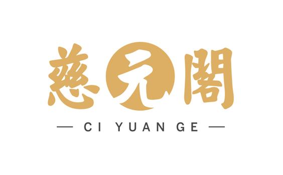 慈元阁/CIYUANGE