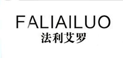 FALIAILUO是什么牌子_法利艾罗品牌怎么样?
