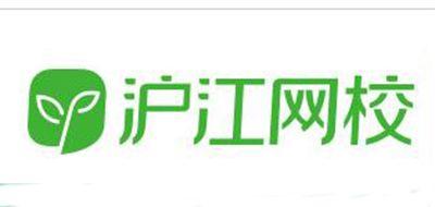 沪江网校是什么牌子_沪江网校品牌怎么样?