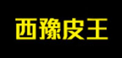 西豫皮王是什么牌子_西豫皮王品牌怎么样?