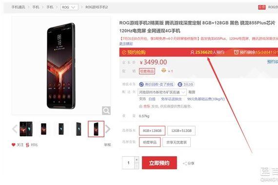 地表最强游戏手机ROG Phone 2明日开售,254万人预约-1