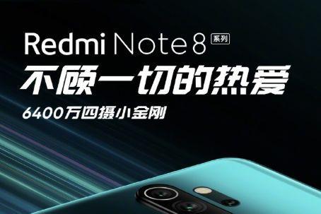 Redmi Note 8预热:搭配后置四摄-2