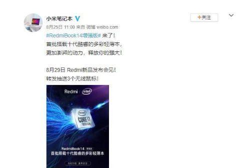 RedmiBook 14增强版轻薄本官宣:搭载十代酷睿-1