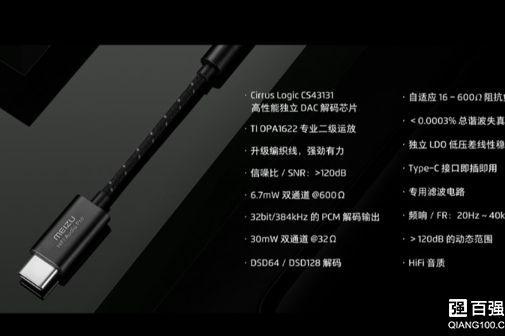 8月31日开售!魅族推出HiFi解码耳放Pro:售价269元-1