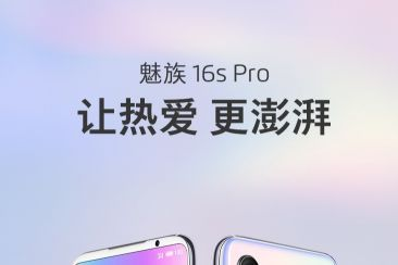 魅族16s Pro正式发布:售价2699元起-1