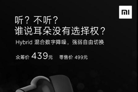 小米降噪项圈蓝牙耳机官宣:Hybrid主动降噪-1