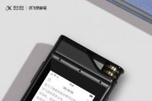 科大讯飞发布讯飞智能录音笔SR301青春版:专为青年学生群体打-1