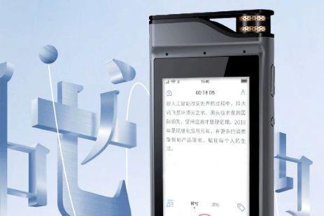 科大讯飞发布讯飞智能录音笔SR301青春版:专为青年学生群体打-3