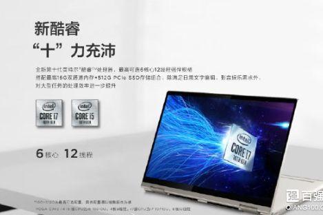 联想YOGA C740翻转本发布:售价6799元-2