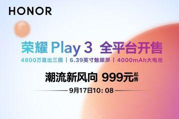 荣耀Play 3明日10:08全平台开售:售价999元-1