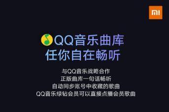 小米小爱音箱/Pro正式发布:20日正式开售-2