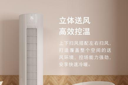 米家互联网立式空调C1正式开售:售价4099元-2