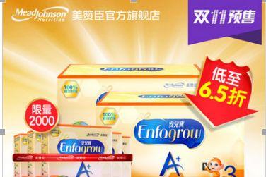 2016双11婴儿奶粉优惠券聚惠-1