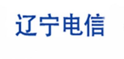 辽宁电信是什么牌子_辽宁电信品牌怎么样?