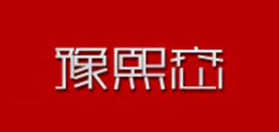 豫熙恋是什么牌子_豫熙恋品牌怎么样?