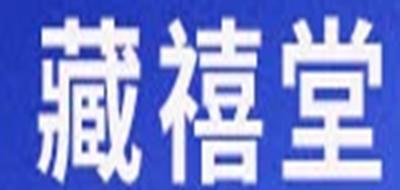 藏禧堂是什么牌子_藏禧堂品牌怎么样?