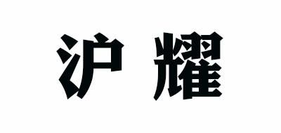 沪耀是什么牌子_沪耀品牌怎么样?