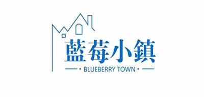 蓝莓小镇是什么牌子_蓝莓小镇品牌怎么样?