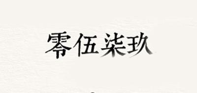 零伍柒玖是什么牌子_零伍柒玖品牌怎么样?