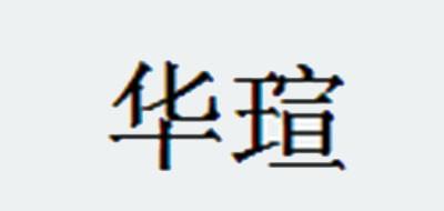 华瑄是什么牌子_华瑄品牌怎么样?