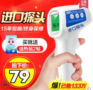 婴儿红外线电子温度体温计宝宝儿童家用医用高精度精准耳温额温枪