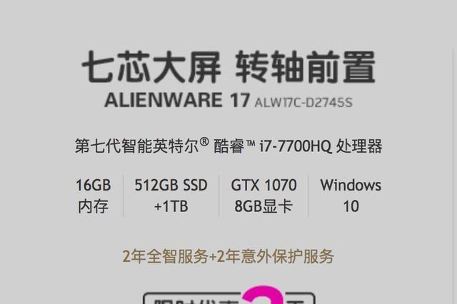 20000买苹果笔记本还是外星人的?苹果MacBookpro好还是外星人好?-2