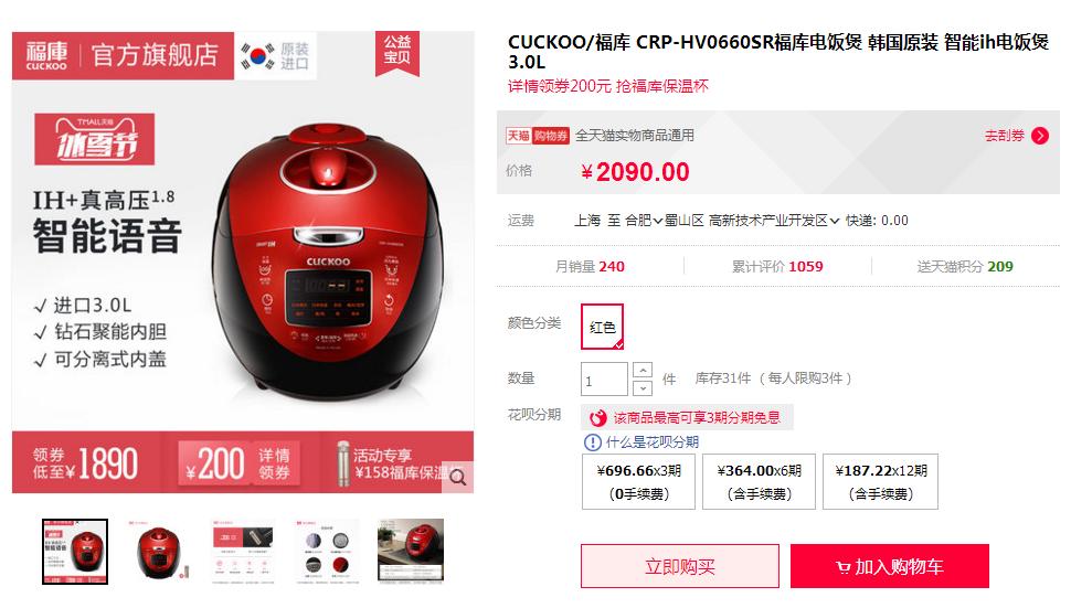福库/CUCKOO电饭煲怎么样,好不好-1