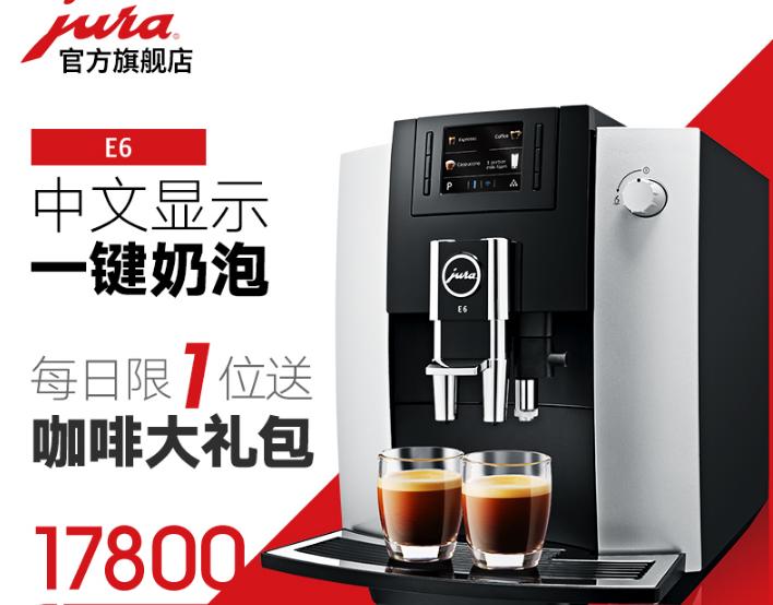 优瑞(Jura)咖啡机怎么样?优瑞E6咖啡机值得买吗?-1
