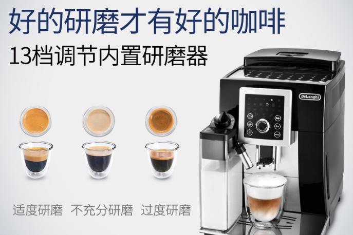 家用全自动咖啡机有什么推荐?德龙全自动意式咖啡机好吗?-1