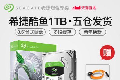 移动硬盘什么牌子好,移动硬盘最稳定品牌有哪些?-1