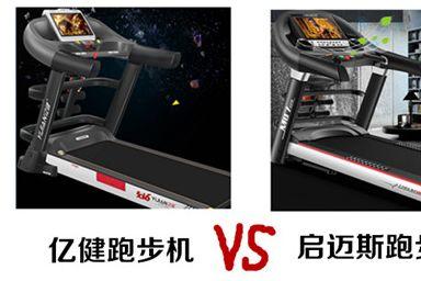 亿健和启迈斯跑步机哪个比较好?-1